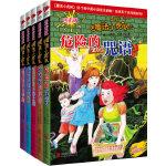 魔法小虎队(上)(全5册)(魔法版《冒险小虎队》,一部让孩子受益终身的冒险故事!)