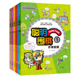 聪明围棋阶梯教室(上篇,1-6册)