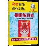高考音乐强化训练:视唱练耳卷(第14卷)