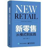 新零售:从模式到实践