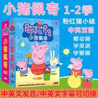 正版 粉红猪小妹小猪佩奇一二季 幼儿童学英语动画碟片早教材dvd光盘