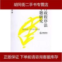 【二手旧书8成新】行政程序法专题研究 宋雅芳 法律出版社 9787503666032