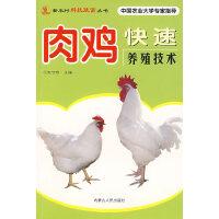 肉鸡快速养殖技术