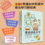 无敌英语语法大全 第3版