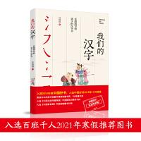 """我们的汉字——任溶溶写给孩子的汉字书""""全国百班千人读写计划""""共读书目"""