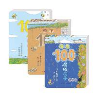 100层的房子(迷你版)全3册 100层的房子+地下100层的房子+海底100层的房子 3-4-5-6岁儿童童话绘本 日本畅销绘本儿童图书