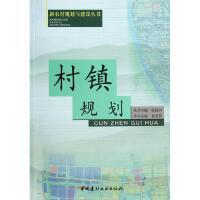 村镇规划/新农村规划与建设丛书 崔英伟|主编:张国兴