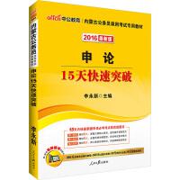 中公2016内蒙古公务员考试用书专用教材申论15天快速突破版