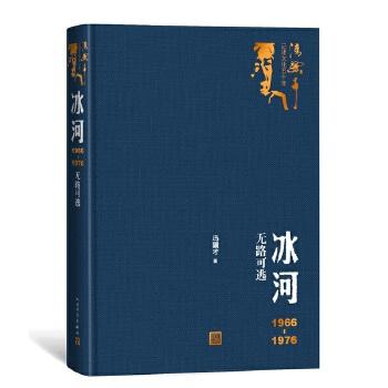 """冰河:1966-1976无路可逃(冯骥才记述文化五十年丛书) 《一百个人的十年》 这一次,冯骥才讲述自己的""""文革""""十年 历史不是他者,它已是你生命深处的一部分"""