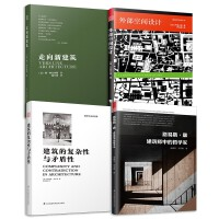 走向新建筑+外部空间设计+建筑的复杂性与矛盾性+路易斯康 建筑师中的哲学家(套装4册)建筑专业人士人手必备的经典之作
