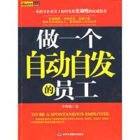 做一个自动自发的员工 李智朋 9787802491397-TC
