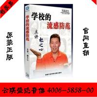 正版包票包邮 学校的流感防范 赵之心 3VCD 光盘讲座