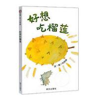 好想吃榴莲 精装绘本 启蒙认知亲子共读幼儿故事书籍 3--6岁早教启蒙故事图画绘本