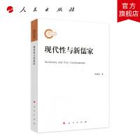 现代性与新儒家 人民出版社