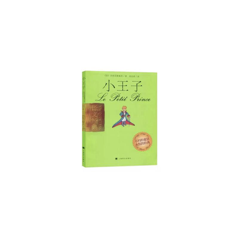 小王子(译文经典)
