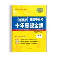 天利38套 2008--2017新课标全国卷高考十年真题全编--英语