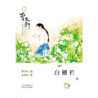 曹文轩小说阅读与鉴赏-白栅栏