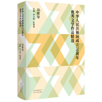 中华人民共和国成立70周年优秀文学作品精选・诗歌卷