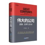 伟大的公司:创新、治理与传承