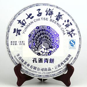 【一件 42片】2013年全真味(布朗山茶底益藏益饮-孔雀青饼)生茶 357克/片