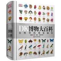 正版dk博物大百科小达人点读笔可点读 中文版自然界的视觉盛宴精装儿童百科全书 小学生全套彩图植物动物世界科普书籍图解D