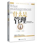 什么是管理(管理如何卓有成效以及为什么它是每个人的事,彼得・德鲁克、吉姆・柯林斯、迈克尔・波特联袂推荐!)