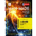 中国大科学装置出版工程(第二辑):人造太阳――EAST全超导托卡马克核聚变实验装置