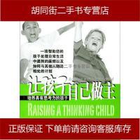 【二手旧书8成新】让孩子自己做主 默纳?舒尔 中国海关出版社 9787801652010