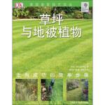 草坪与地被植物(第3辑)