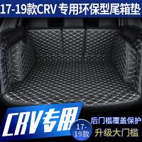 本田CRV全包围汽车后备箱垫17-19款本田cr-v专用后备箱垫车尾箱垫