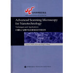 扫描电子显微学及在纳米技术中的应用