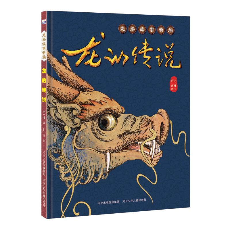 龙族故事新编—龙的传说 古老神秘的传说演绎成充满幻想的新故事,让孩子在聆听故事的过程中感受传统文化的新趣味,让为孩子朗读的大人重拾童年的乐趣。