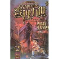 查理九世:恐怖的巫女面具 (2) 雷欧幻像 9787534262128 浙江少年儿童出版社[西湖雨图书]