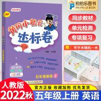 黄冈小状元达标卷五年级上册英语 2020秋人教版pep同步试卷