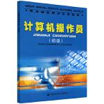 职业技能培训鉴定教材计算机操作员(初级)
