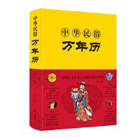 中华民俗万年历(新版)