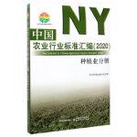 中国农业行业标准汇编(2020) 种植业分册