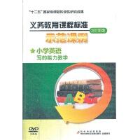 义务教育课程标准2011年版示范课例 小学英语 写的能力教学3DVD