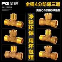 4分净铅铜三通接头加厚防爆燃气管热水器三外丝内丝螺纹水管配件