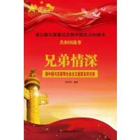 【按需印刷】―兄弟情深:新中国与苏联等社会主义国家友好往来
