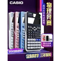 正品CASIO卡西欧FX-991CN X中文版科学函数计算器物理化学竞赛大学生考研计算器会计CPA学生考试计算机多功能