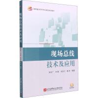 现场总线技术及应用 北京航空航天大学出版社