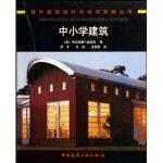 中小学建筑――国外建筑设计方法与实践丛书