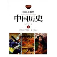 写给儿童的中国历史(1神话时代开天辟地夏大禹治水) 陈卫平