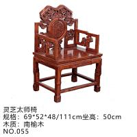 明清仿古家具 中式圈椅 南榆木实木古典餐椅茶椅办公椅子官帽椅