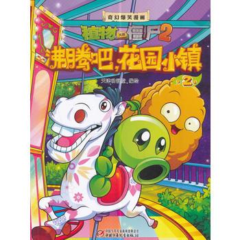 植物大战僵尸2奇幻爆笑漫画 花园小镇2
