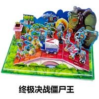 植物大战僵尸立体拼图3d立体儿童益智礼物玩具拼插手工模型拼装