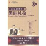 国际礼仪(VCD+CD+书)(软件)――金正昆礼仪系列
