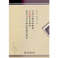 古典与现代的碰撞:音乐剧艺术理论及与美声唱法的融合研究