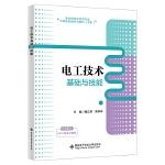 电工技术基础与技能(中职)